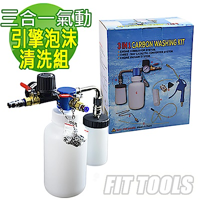 良匠工具 三合一氣動引擎泡沫清洗/燃燒室積碳泡沫可吸可排清洗機/除碳機/三元觸媒