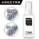 Relove ANTI-GERMS安泰菌-抗菌乾洗手噴霧-80ml