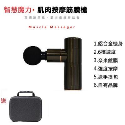 【Smart bearing智慧魔力】迷你鋁合金肌肉深層震動筋膜按摩槍(6檔速度/手提包)
