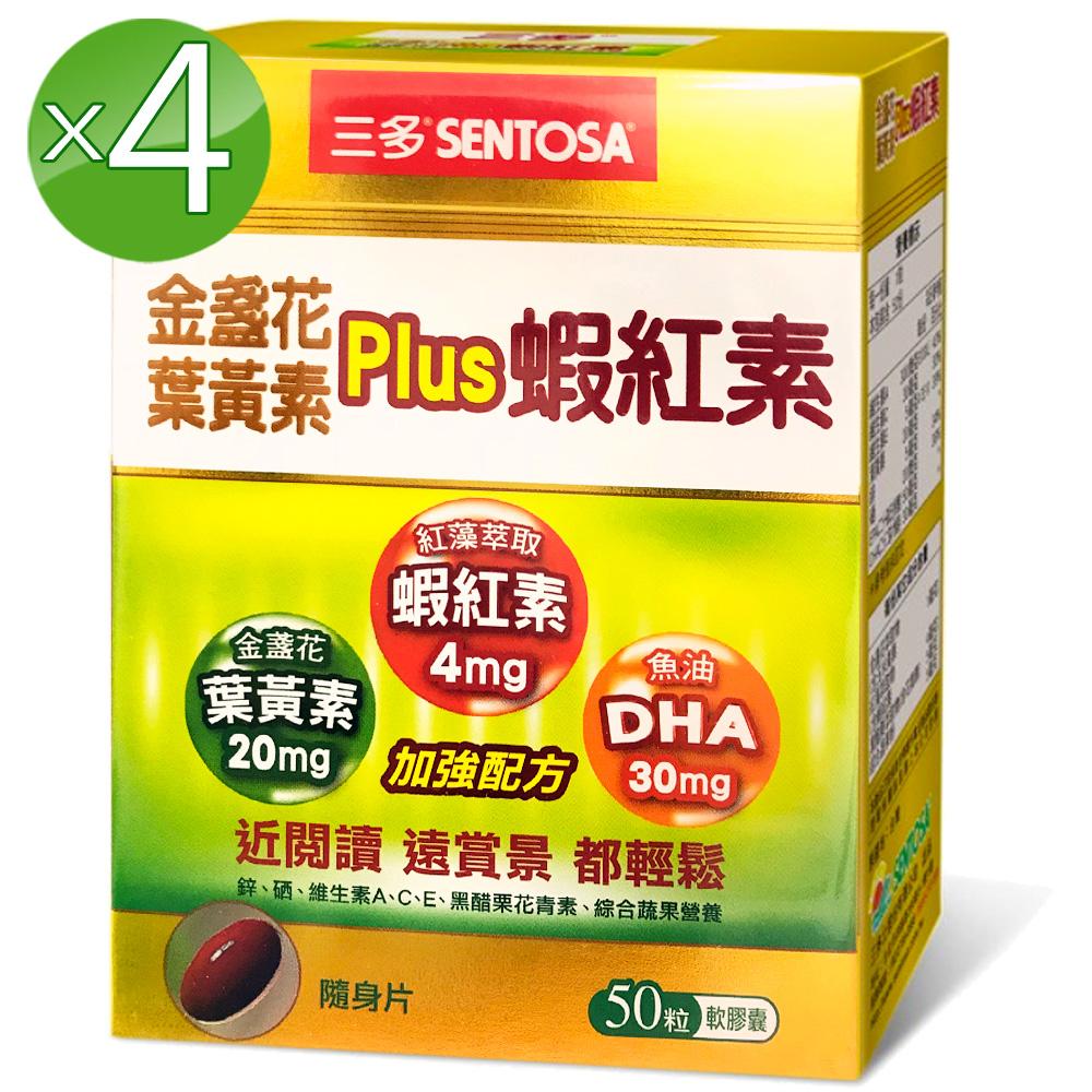 三多 金盞花葉黃素Plus蝦紅素軟膠囊4入組(50粒/盒)