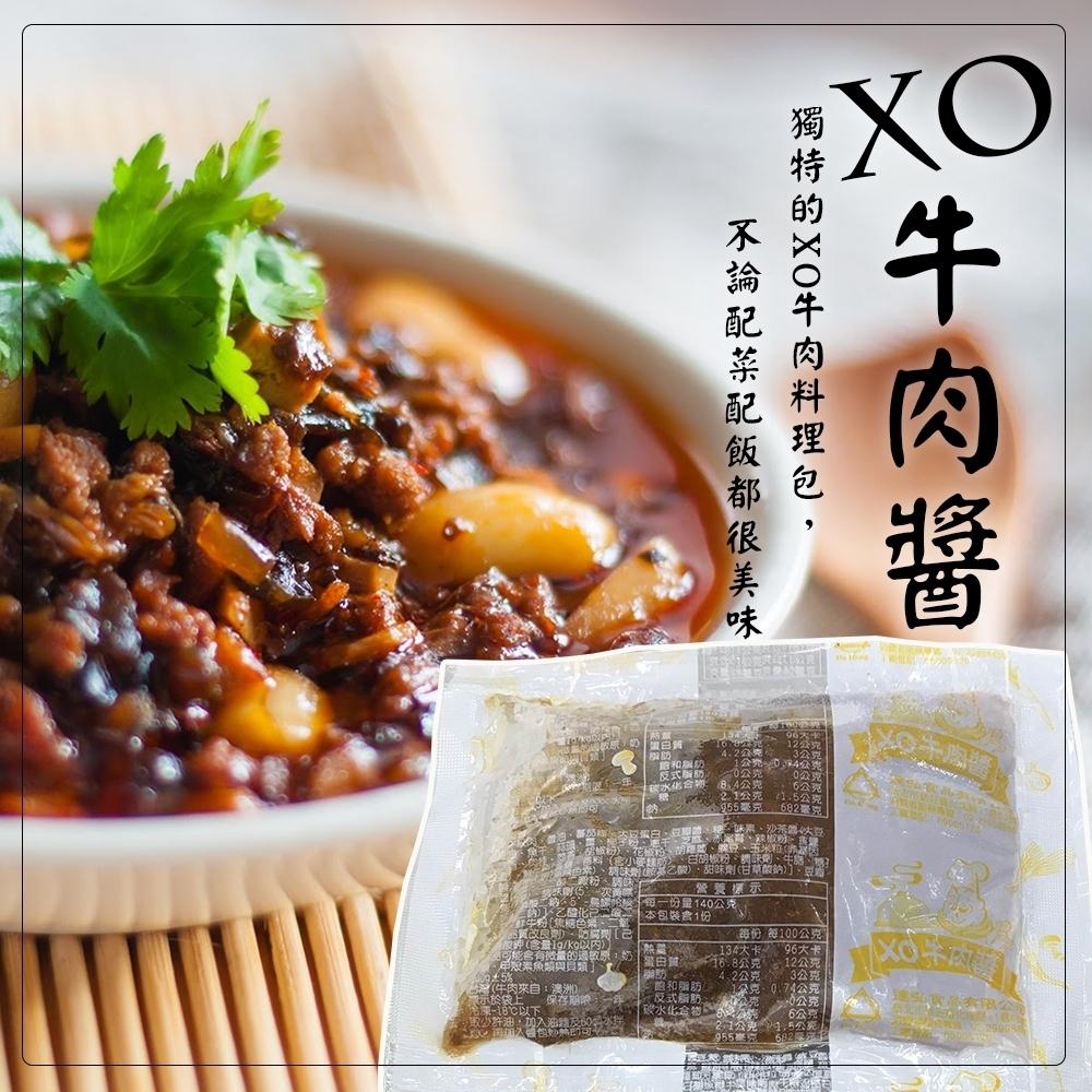 海陸管家XO牛肉醬(每包約140g) x50包