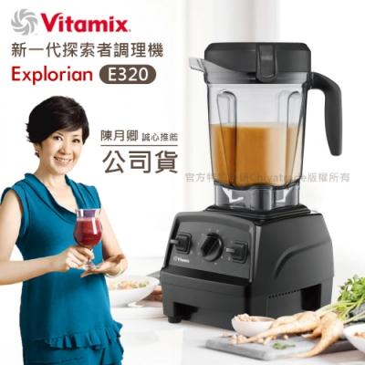 【美國Vita-Mix】E320 Explorian探索者調理機2.0L綠拿鐵果汁機