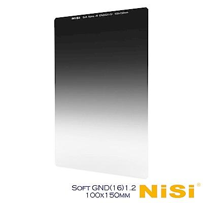 NiSi 耐司 Soft GND(16)1.2 軟式方型漸層減光鏡 100x150mm