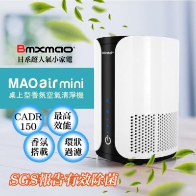 日本Bmxmao 6坪 桌上型高效能香氛空氣清淨機 MAO Air mini