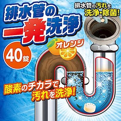 【AIMEDIA艾美迪雅】強力排水管清潔錠-橘子油配方(40錠*2入)