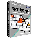 新自然輸入法V11-MAC+Windows共通版