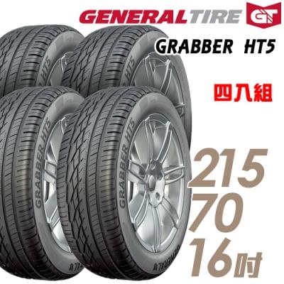 【General Tire 將軍】GRABBER HT5 舒適操控輪胎_四入組_215/70/16