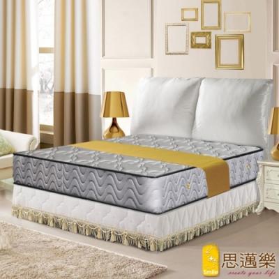 smile思邁樂黃金睡眠五段式3D立體透氣網獨立筒床墊3.5X6.2尺
