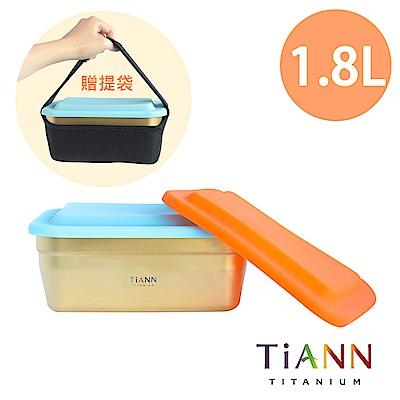 TiANN 鈦安純鈦餐具 1.8L 純鈦多功能小方鍋/料理保鮮盒 附矽膠防漏蓋+專屬防熱提袋