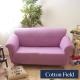 棉花田 歐文 超彈力雙人彈性沙發套-芋紫色 product thumbnail 1