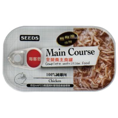 Seeds 聖萊西-Main Course每客思全營養主食罐-100%純雞肉NEW升級配方(115gX24罐)