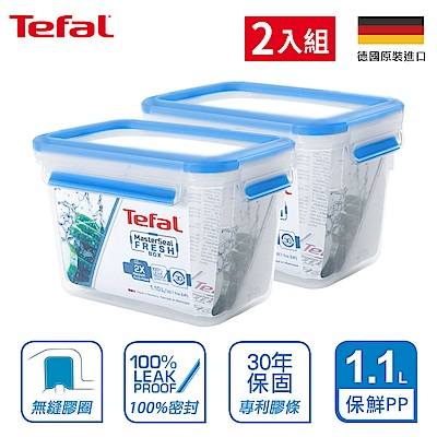 Tefal法國特福 德國EMSA原裝 無縫膠圈PP保鮮盒 1.1L(2入)