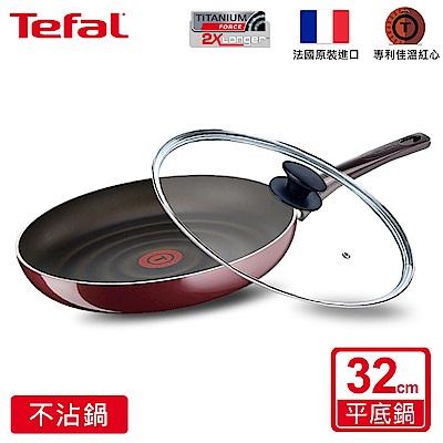 Tefal法國特福鈦金礦物系列32CM不沾平底鍋+玻璃蓋