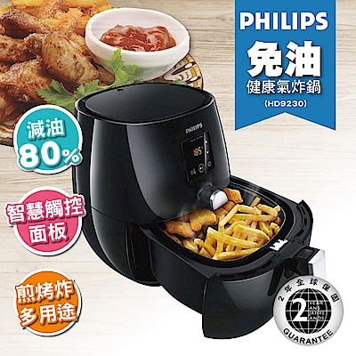 飛利浦PHILIPS 免油健康氣炸鍋 HD9230