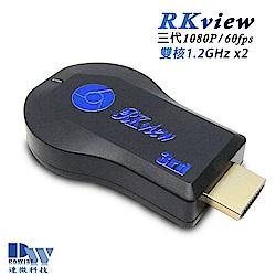 【 三代寶藍RKview】高速雙核1080P無線影音鏡像器(送3大好禮)