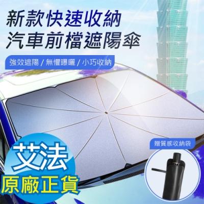 【AFAMIC 艾法】新款快速收納汽車前檔防曬隔熱遮陽傘(遮陽檔 前檔 窗簾 後檔 贈質感收納袋)