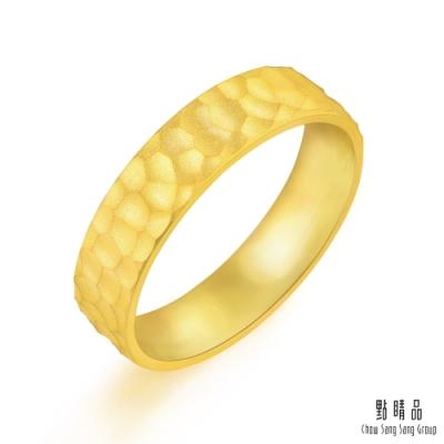 點睛品 錘鑄鱗紋婚嫁黃金戒指港圍13_計價黃金