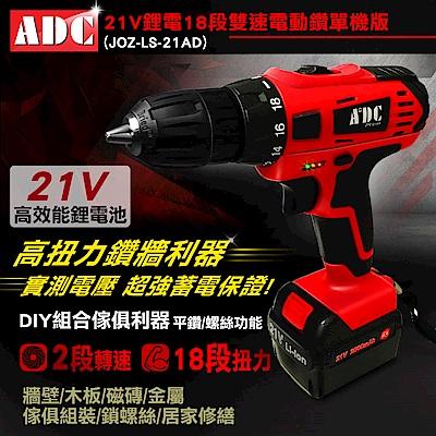 ADC艾德龍21V鋰電18段雙速電動鑽單機版(JOZ-LS-21AD)