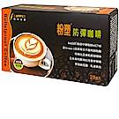 防彈生醫 粉塑防彈咖啡量販包(28入/盒)