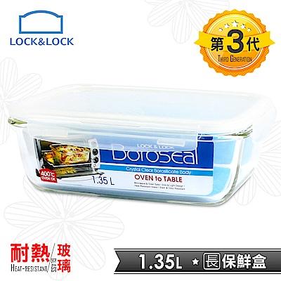 樂扣樂扣 第三代耐熱玻璃保鮮盒-長方形1.35L(8H)