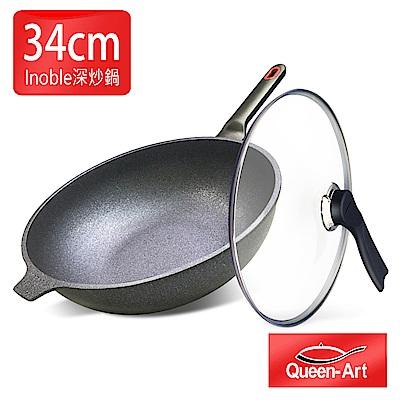 韓國Queen Art超硬超輕鑄造無毒不沾深炒鍋34CM(1鍋+1蓋)