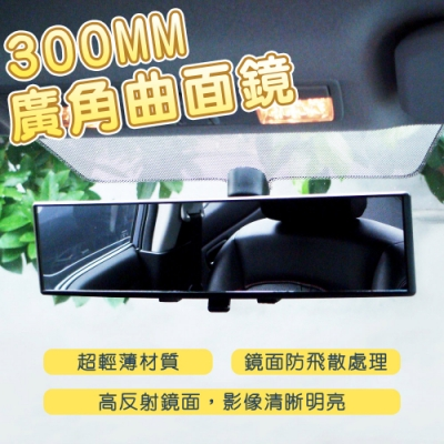 【亞克科技】300mm廣角曲面鏡 (高反射 | 防眩光 | 防破裂飛散)