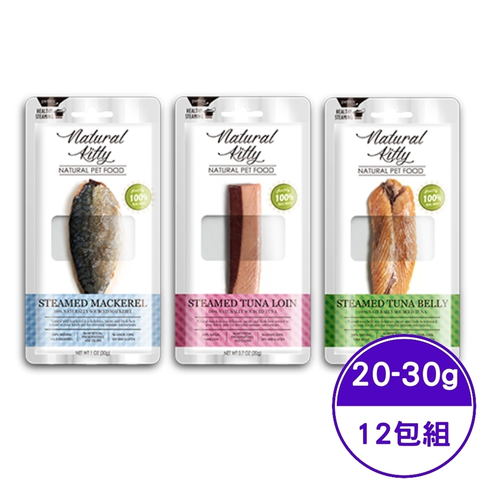 Natural Kitty自然小貓100%天然野鯖魚/鮪魚腹肉/鮪魚 10oz-0.7oz/20-30g (12包組)