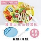 The Good Time防滑矽膠固齒學習餐具組(多款可選-餐盤+湯匙)