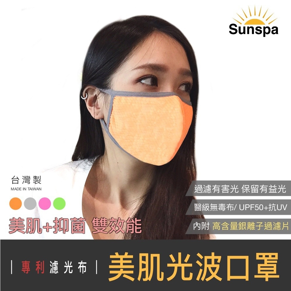 SUN SPA 真 專利光能布 銀離子抑菌片+濾光口罩(UPF50+抗UV防紫外線 遮陽防曬頭套面罩 涼感輕薄透氣)