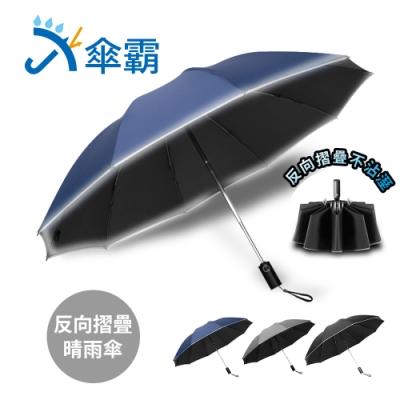 傘霸 10骨強化黑膠晴雨兩用反向折疊自動傘