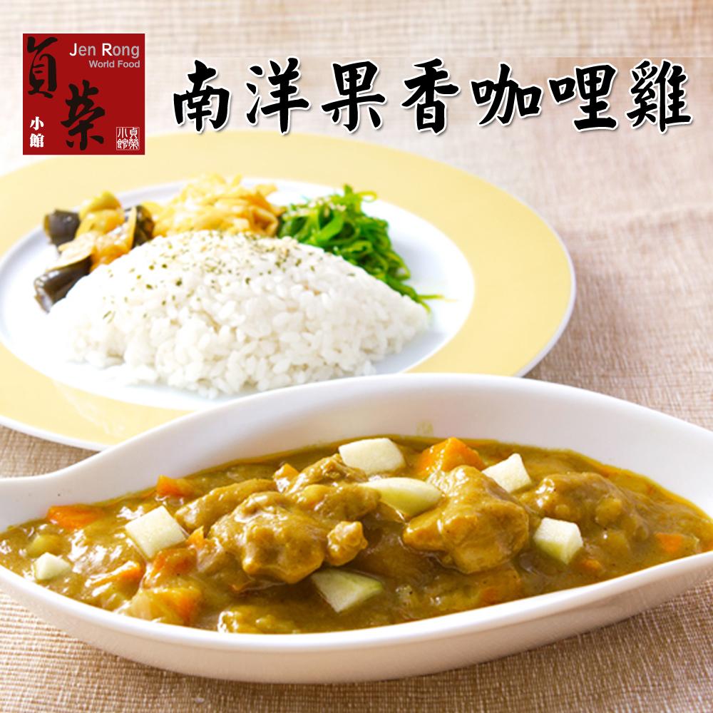 貞榮小館 南洋果香咖哩雞(280g/包,共三包)