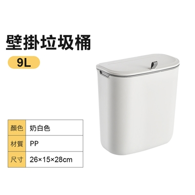 廚房美型壁掛滑蓋垃圾桶 9L/廚櫃/廚餘