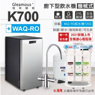 Gleamous K700 雙溫廚下加熱器-不鏽鋼機械龍頭(搭配WAQ-RO純水機)