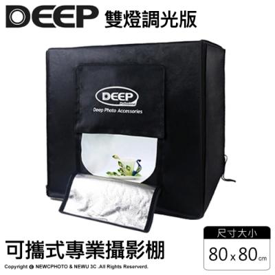 【DEEP】 LED可攜式攝影棚(80cm) 雙燈調光