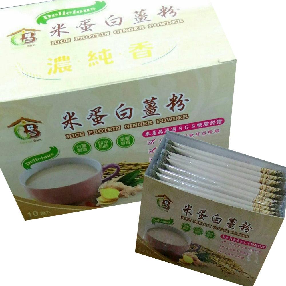 濃。純。香。米蛋白薑粉(15公克x10包入)共15盒團購價!