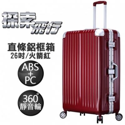 26吋亮面直條紋ABS PC鋁框行李箱-火箭紅