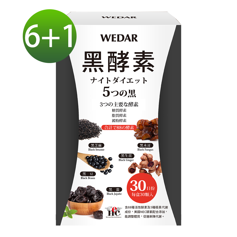 WEDAR 黑酵素6+1盒超值組(30顆/盒)