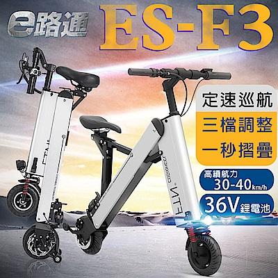 【e路通】COSWHEEL ES-F3 鋼鐵人 36V 鋰電 LED高亮大燈 電動車