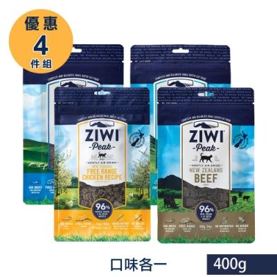 ZiwiPeak 巔峰 96%鮮肉貓糧 400G 四種口味各一 (牛/羊/鯖魚羊肉/雞)
