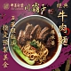 川霸子 精燉紅燒牛肉麵(580g) product thumbnail 1