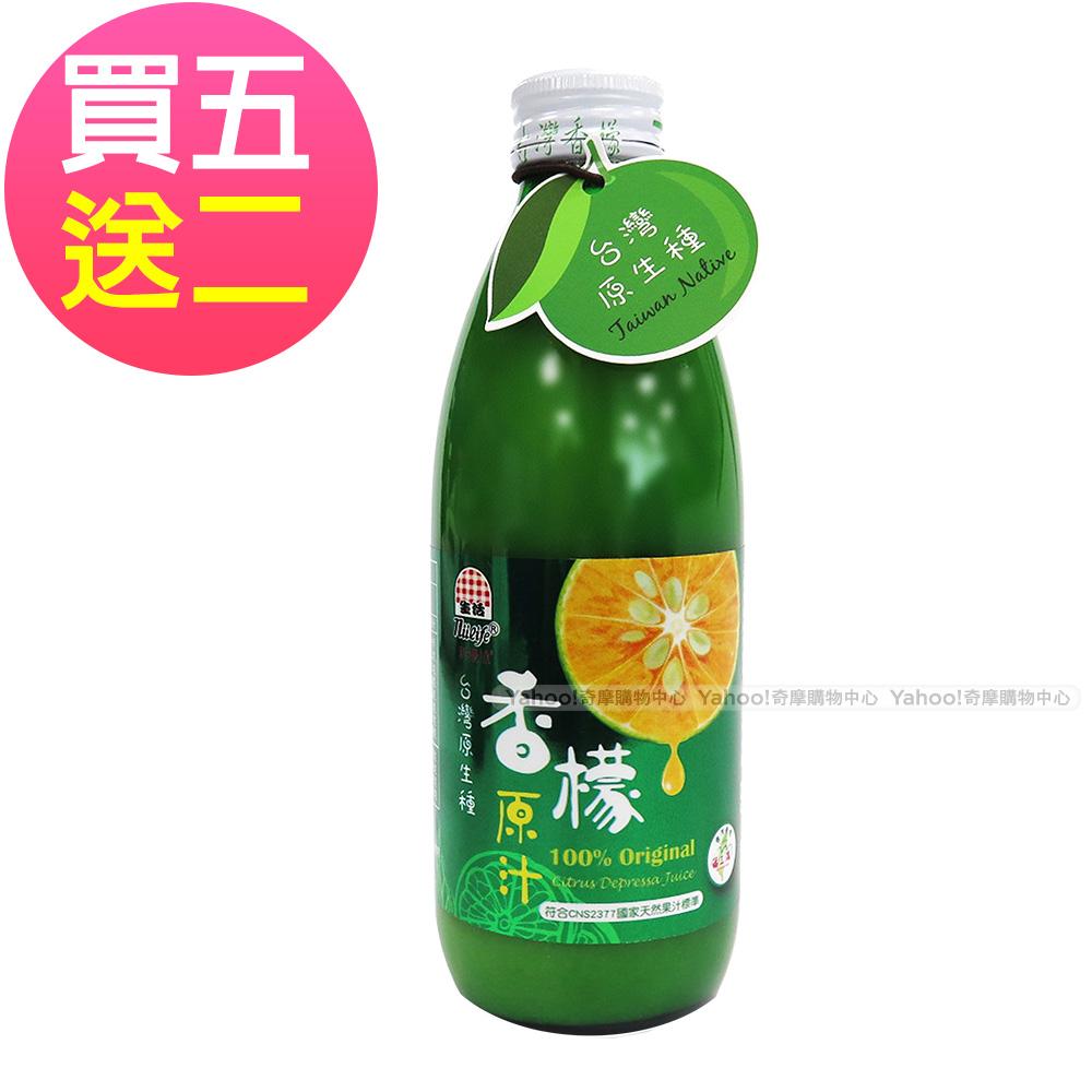 生活-新優植台灣香檬原汁100%-300ml (買五送二) 共7瓶