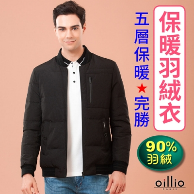 oillio歐洲貴族 飛行羽絨保暖夾克 修身防風防潑水款式 防水拉鍊 黑色