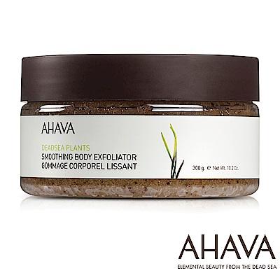 AHAVA 死海活植角質更新凝凍300g