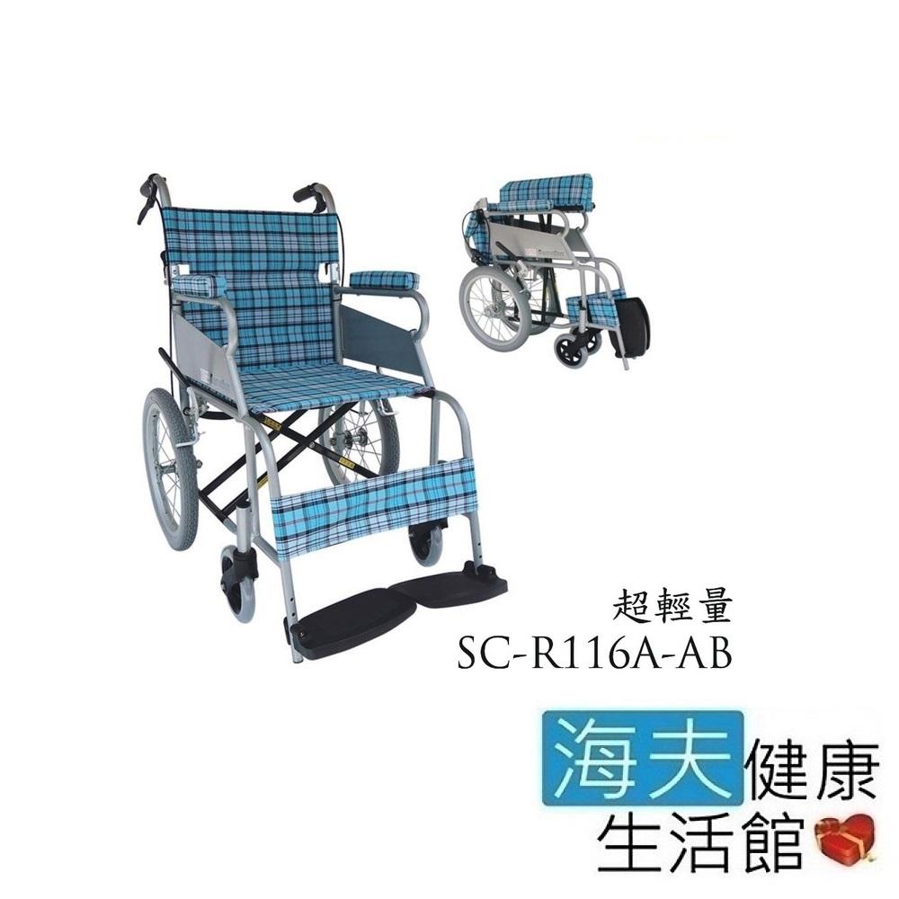 海夫 輪昇 可折背 超輕量 輪椅(SC-R116A-AB)