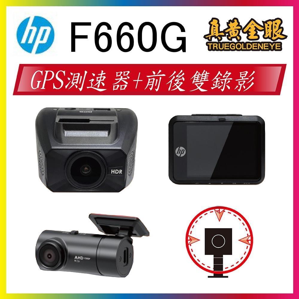 【真黃金眼】HP 惠普 F660G GPS測速+前後雙錄影 行車紀錄器