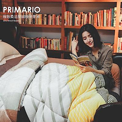 PRIMARIO 台灣製 新一代防靜電極緻保暖法蘭絨羊羔絨 特厚暖暖被 (里姆斯基)