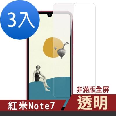 紅米 NOTE7 透明 高清 非滿版 手機貼膜-超值3入組