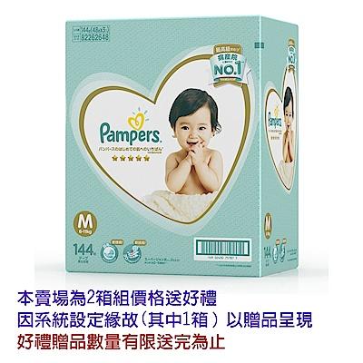 (2箱組合買就送)幫寶適 一級幫 紙尿褲 (M)144片/箱