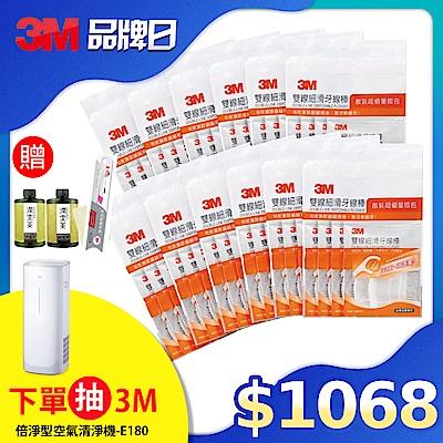 [品牌日限定!加贈牙刷+沐浴組]3M 雙線牙線棒量販包12包/共1536支