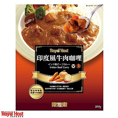 樂雅樂RoyalHost 印度風牛肉咖哩調理包(200g)